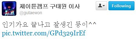 gotaweon